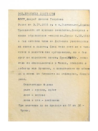 """Копие от бюлетин на Държавна сигурност за издирването на Андрей Георгиев като """"враг на народната власт"""" и емигрант в САЩ."""