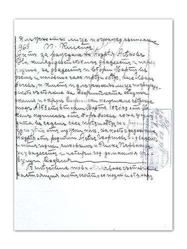 Актът за раждане на Андрей Георгиев, издаден от Софийската община през 1921 г.