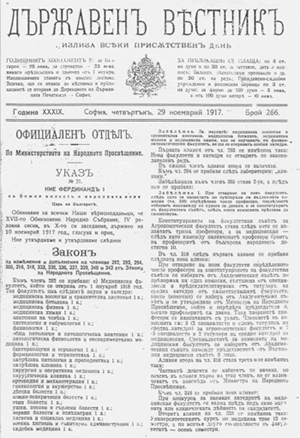Броят на Държавен вестник, в който е публикуван Закона за създаване на МФ към Софийския университет